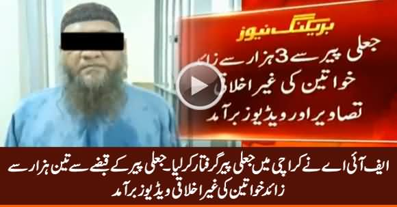 FIA Arrests Fake Peer From Karachi, Immoral Videos of Women Recovered From Peer