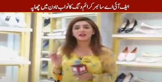 FIA Arrests Female Youtuber Hina Mehmood For Blackmailing