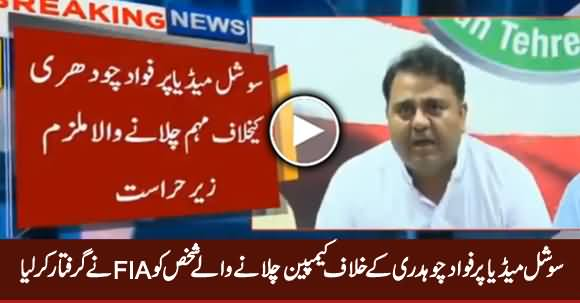 FIA Arrests Social Media Activist For Campaigning Against Fawad Chaudhry