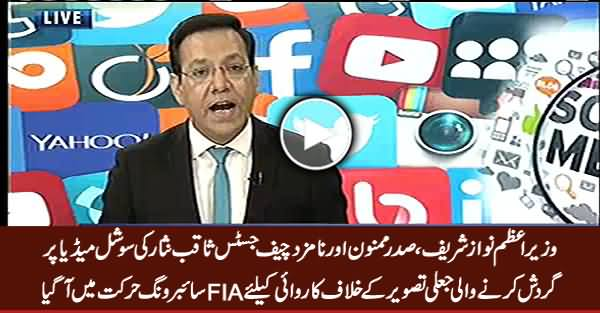 FIA Cyber Crime Wing in Action Against Fake Picture of PM, CJ & President on Social Media