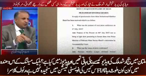 FIA Is Not Serious In Judge Video Scandal Investigation - Rauf Klasra Detailed Analysis