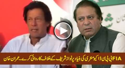 FIA Must Take Action Against Nawaz Sharif on the Basis of BBC Documentary - Imran Khan