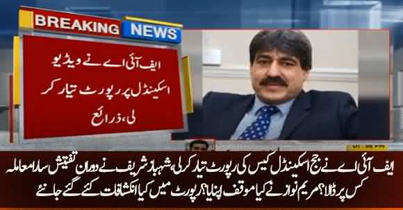 FIA Prepared Judge Arshad Malik Scandal Report -What Are The Facts Watch Report