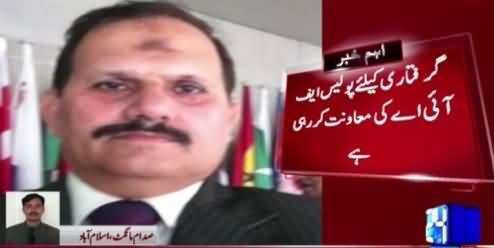 FIA Raids to Arrest Former Chairman NADRA Imtiaz Tajwar