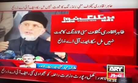 FIA Says No Money Laundering Evidence Found Against Dr. Tahir ul Qadri - Shame For PMLN