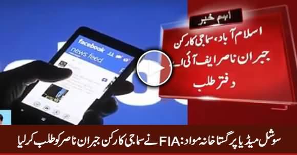 FIA Summons Social Workers Jibran Nasir In Blasphemy Case