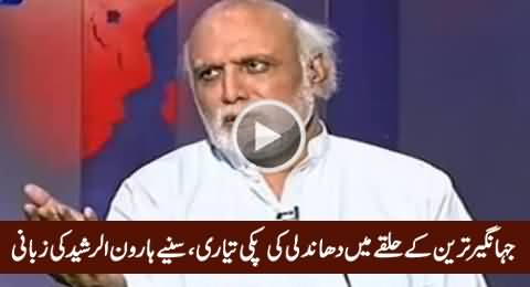 Fifty Thousands Votes Have Been Added in Jahangir Tareen's Constituency - Haroon Rasheed