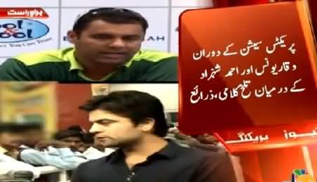 Fight Between Ahmed Shahzad And Head Coach Waqar Younis During Practice Session