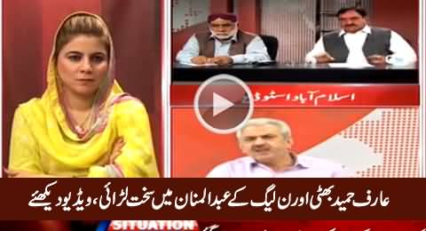 Fight Between Arif Hameed Bhatti And Mian Abdul Mannan in Live Show