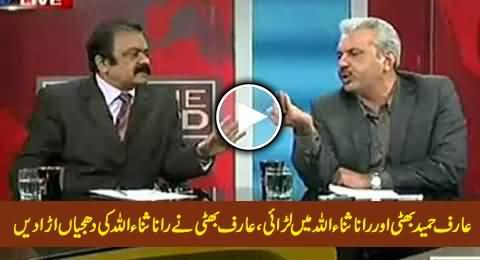 Fight Between Arif Hameed Bhatti & Rana Sanaullah, Arif Hameed Bhatti Blasts Rana Sanaullah
