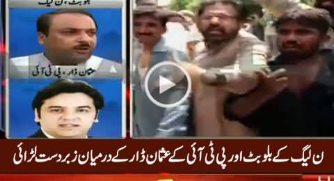 Fight Between Billu Butt (PMLN) And Usman Dar (PTI) in Live Show