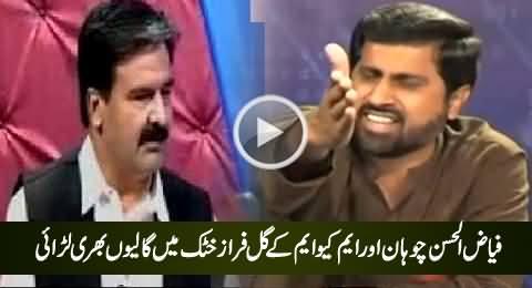 Fight Between Fayaz Chohan And MQM's Gul Faraz Khattak, Both Abusing Each Other