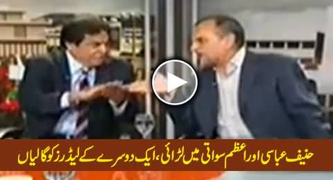 Fight Between Hanif Abbasi & Azam Swati, Abusing Each Other Leaders in Live Show