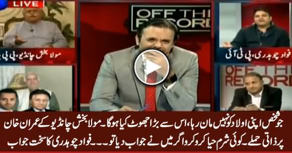 Fight Between Maula Bakhash Chandio And Fawad Chaudhry