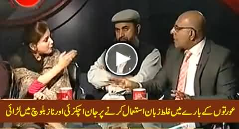 Fight Between Naz Baloch and Jan Achakzai on Using Bad Words For PTI Women