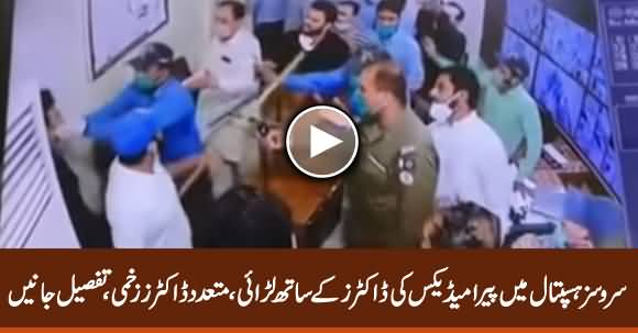 Fight Between Paramedics And Doctors in Services Hospital Lahore