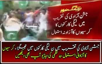 Fight Between PMLN Workers in Gujranwala