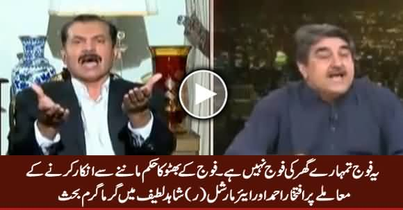 Fight Between Shahid Latif & Iftikhar Ahmed on Bhutto Vs Army Issue