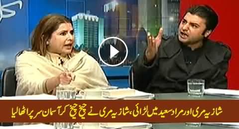 Fight Between Shazia Mari & Murad Saeed, Shazi Mari Shouting Loudly in Live Show