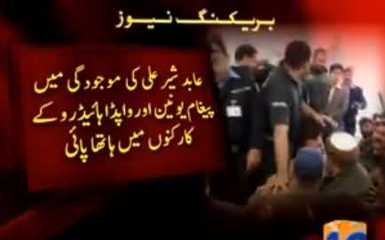 Fight Between Two Groups During Abid Sher Ali's Open Kachehri in Lahore