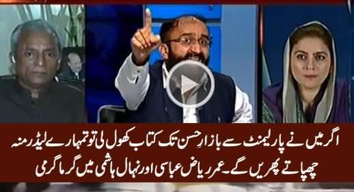 Fight Between Umar Riaz Abbasi And Nehal Hashmi