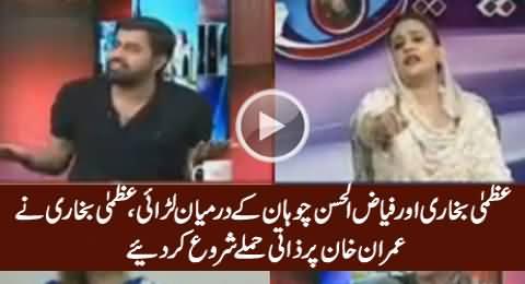 Fight Between Uzma Bhukhari &  Fayaz ul Hasan Chohan - Personal Attacks On Each Other