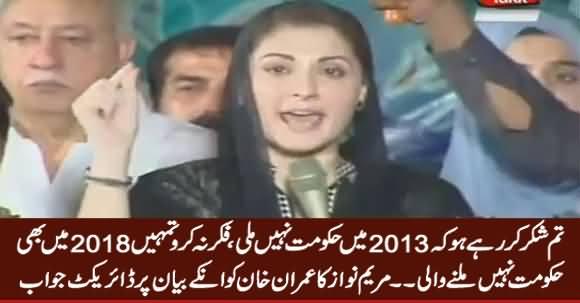Fikar Na Karo Tumhein 2018 Mein Bhi Hakumat Nahi Milne Wali - Maryam Nawaz To Imran Khan