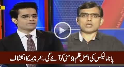 Final Film of Panama Leaks Will Be Released on 9th May - Umar Cheema