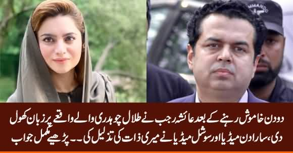 Finally Ayesha Rajab Breaks Silence on Talal Chaudhry's Incident