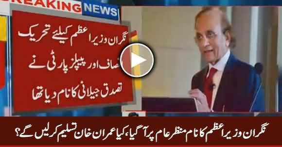 Finally Caretaker Prime Minister's Name Revealed