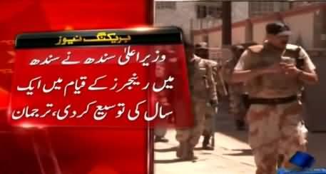 Finally CM Sindh Qaim Ali Shah Extends Rangers Powers For One Year