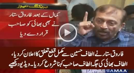 Finally Farooq Sattar Completely Disowns Altaf Hussain, Calls Him