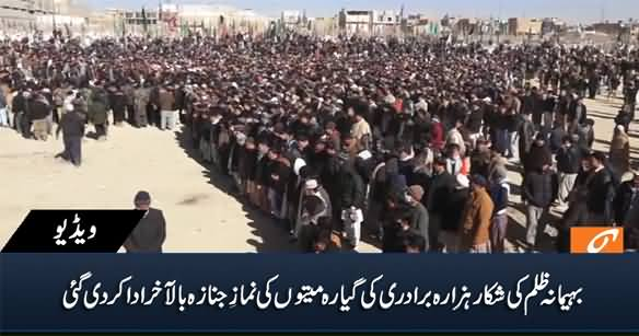 Finally Funeral Prayers of Hazara Community's Coal Miners Offered in Quetta