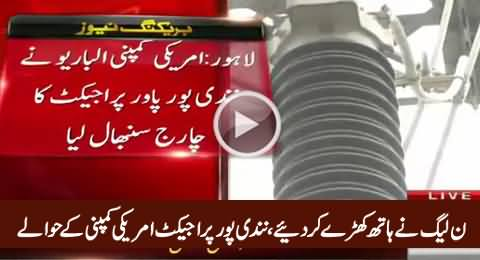 Finally Govt Handed Over Nandipur Power Project To A Private American Company