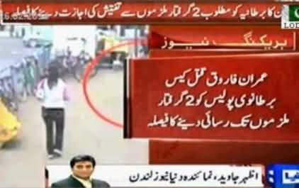 Finally Govt of Pakistan Agree to Cooperate with Scotland Yard Regarding Imran Farooq Murder Case