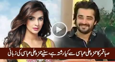 Finally Hamza Ali Abbasi Responds on His Relationship with Saba Qamar