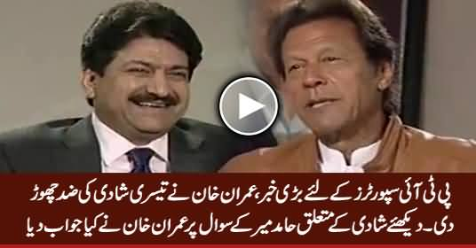 Finally Imran Khan Changed His Mind, Watch What He Is Saying About Third Marriage