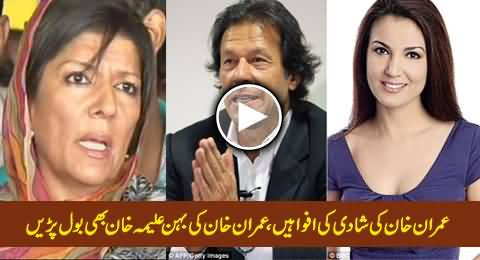 Finally Imran Khan's Sister Speaks About the Rumors of Imran Khan's Marriage with Reham Khan
