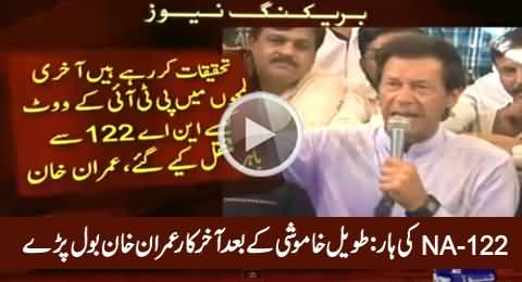 Finally Imran Khan Speaks on NA-122 Defeat & PTI's Next Strategy