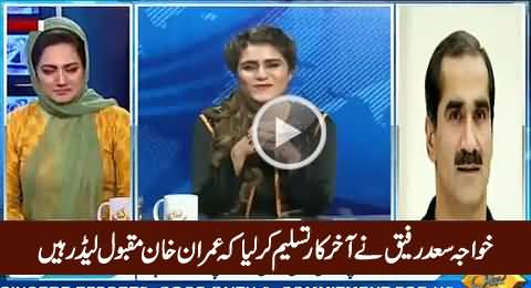 Finally Khawaja Saad Rafique Admit That Imran Khan Is a Popular Leader