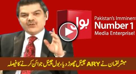 Finally Mubashir Luqman Says Good Bye to ARY News & Decides To Join BOL Tv