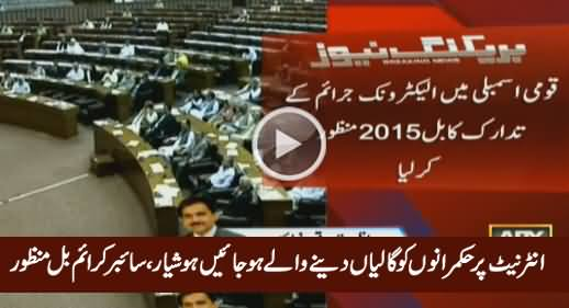 Finally National Assembly Approves Cyber Crime Bill