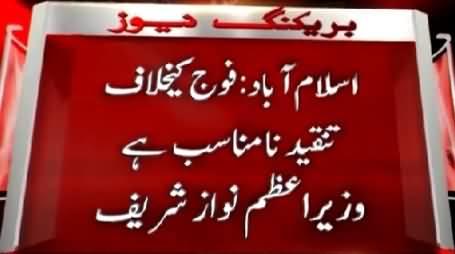 Finally Nawaz Sharif Speaks on Asif Zardari's Speech Against Pakistan Army