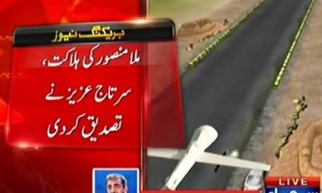 Finally Pakistan Confirms Mullah Mansoor's Death in Drone Attack