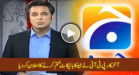 Finally PTI Officially Announced To End Boycott Against Geo / Jang Group