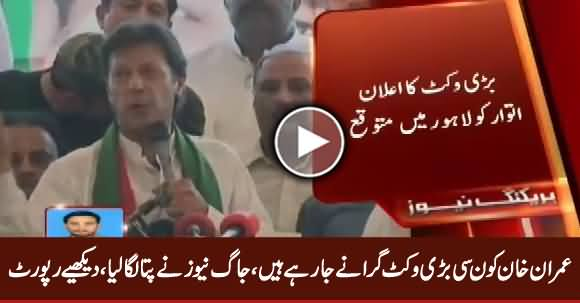 Finally Revealed Imran Khan Is Going To Take Which Big Wicket