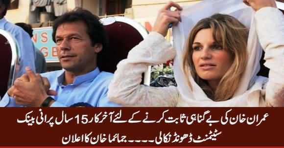 Finally Tracked Down 15 Year Old Bank Statements to Prove Imran Khan Money Trail - Jemima Khan