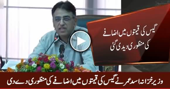 Finance Minister Asad Umar Approves of increase in Gas Prices