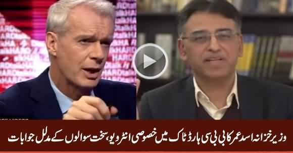 Finance Minister Asad Umar Exclusive Interview To BBC Hard Talk