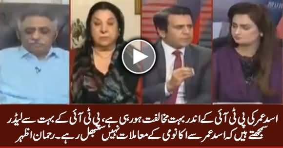 Finance Minister Asad Umar Is Facing Criticism Within His Own Party - Rehman Azhar